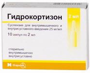 гидрокортизон в ампулах